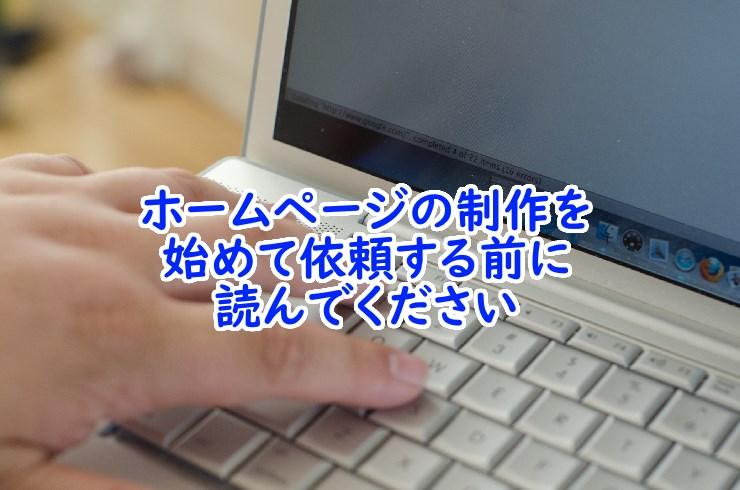 初心者がホームページを制作するための注意点
