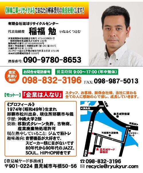 琉球リサイクルセンター 稲福代表インタビュー