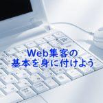 WEB集客の基本
