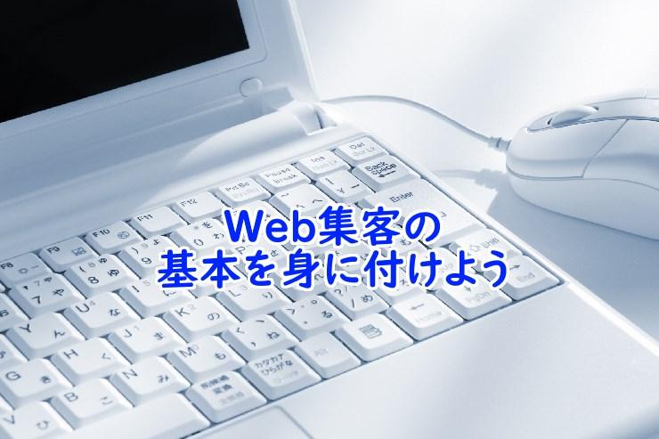 HP・Web集客の基本を身に付けよう