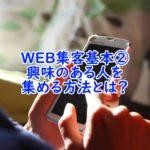WEB集客基本②
