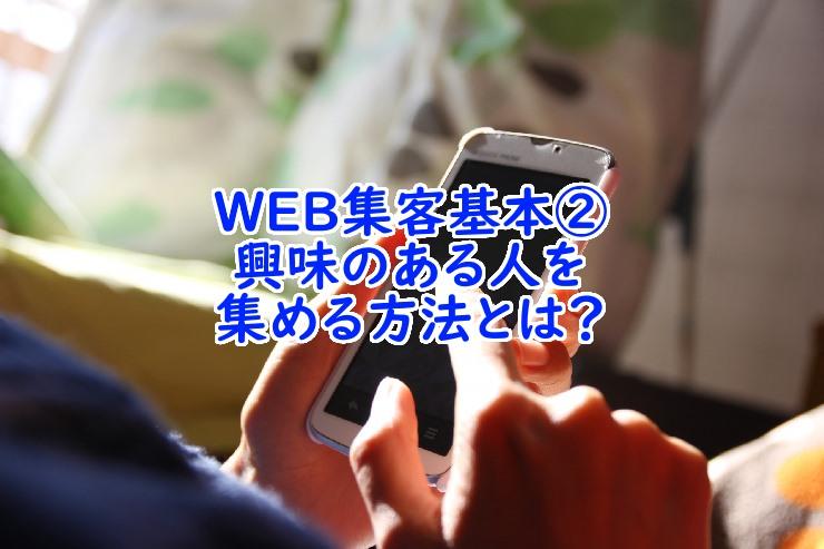 HP・web集客基本②興味のある人を集める方法とは?
