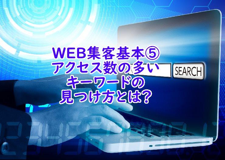 HP・WEB集客基本⑤アクセス数を増やすには