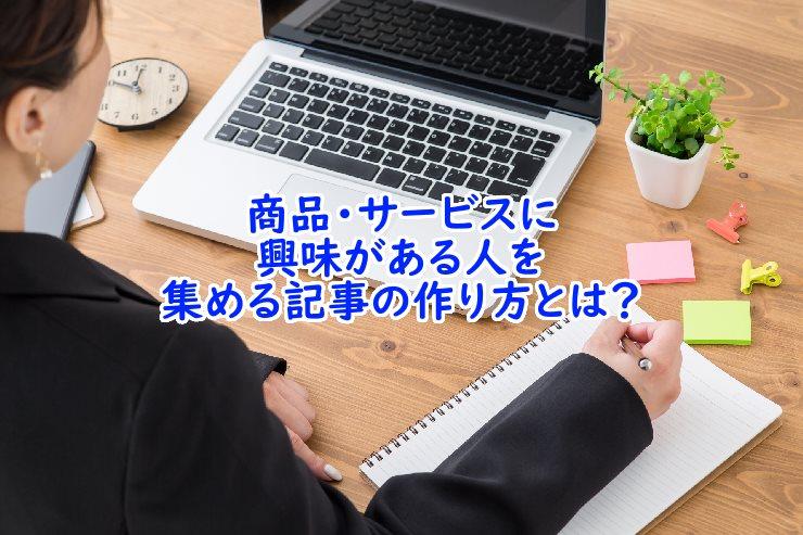 商品・サービスに興味がある人を集める記事の作り方とは?