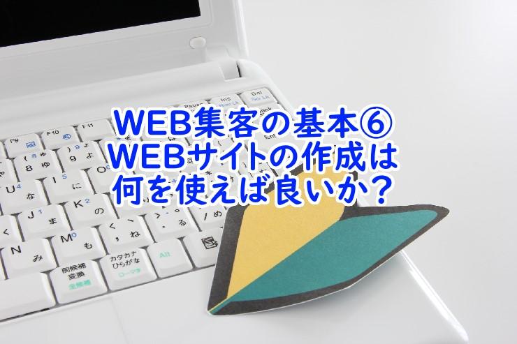 HP・WEB集客の基本⑥HP作成は何を使えば良いか?