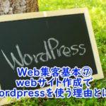 WEB集客基本⑦