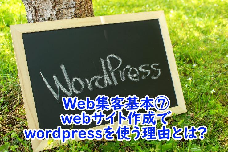 HP・Web集客基本⑦wordpressを使う理由とは
