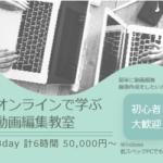 【沖縄県浦添市】パワポで作る動画制作教室