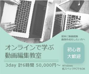 【windowsユーザー向け】動画編集ソフトをオンラインで学ぶ